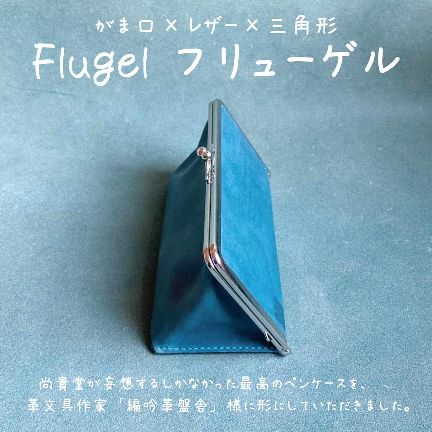 がま口レザーペンケース「Flugel」