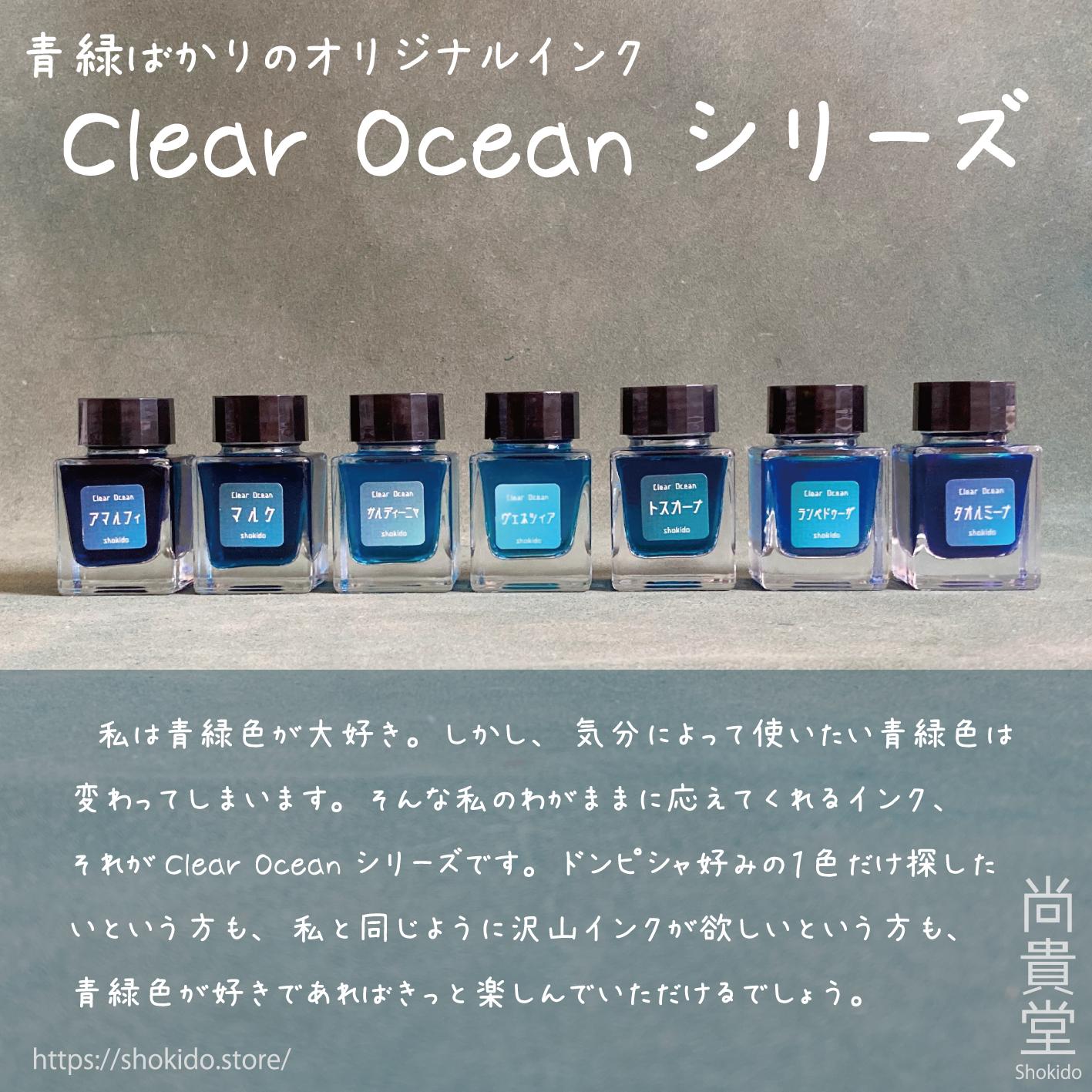 オリジナルインク「Clear Ocean」シリーズ