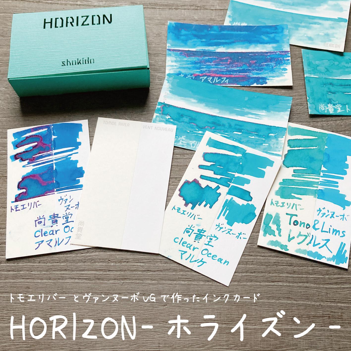 合体インクカード「Horizon」
