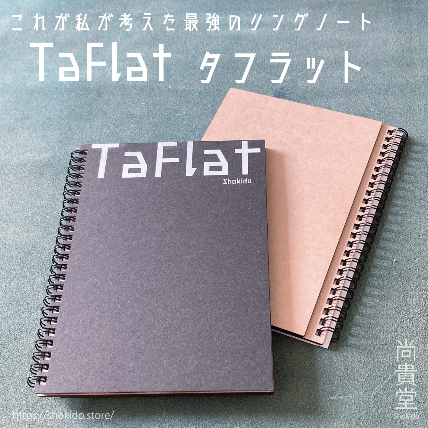 最も平らなリングノート「TaFlat」