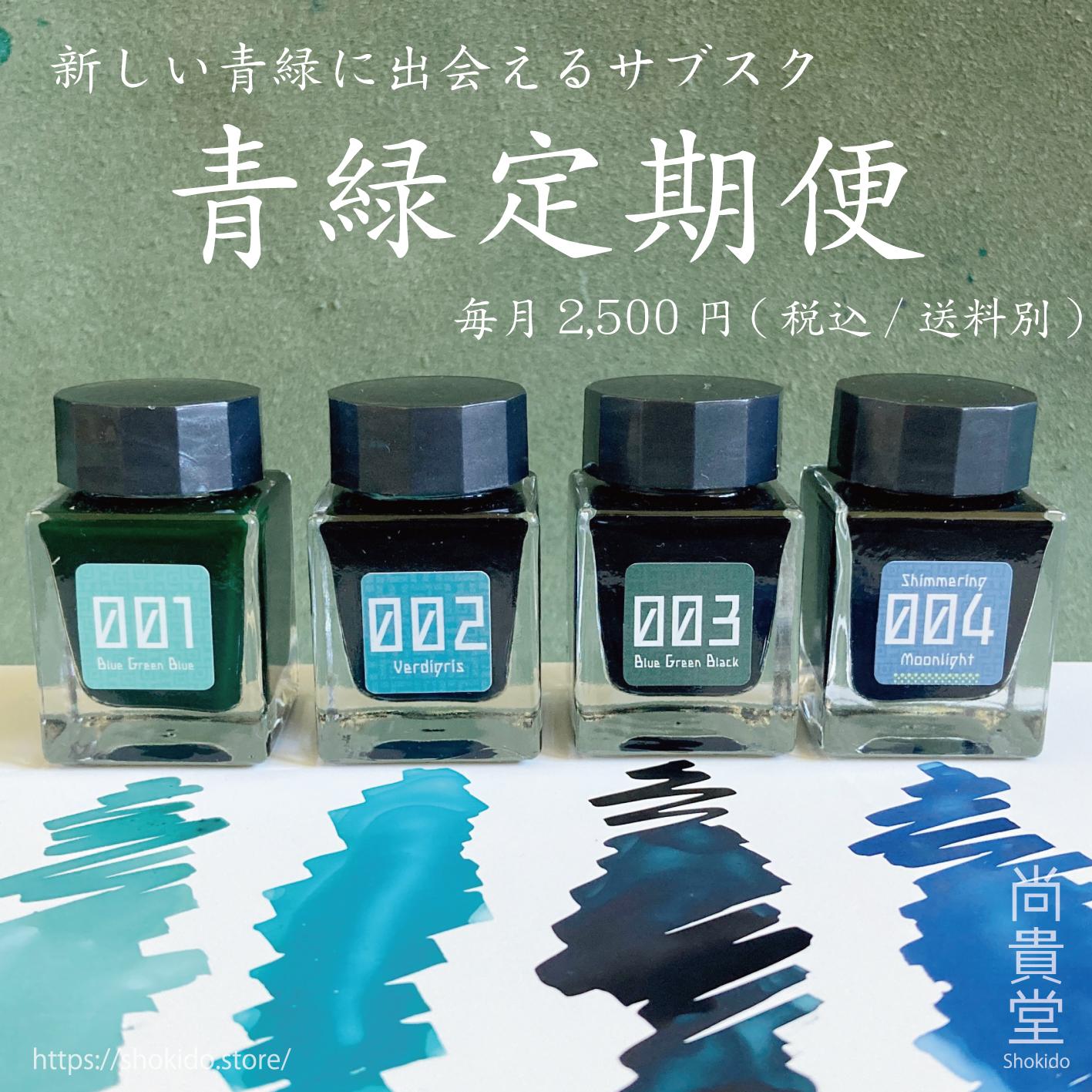 新しい青緑に出会えるサブスク「青緑定期便」 通常価格