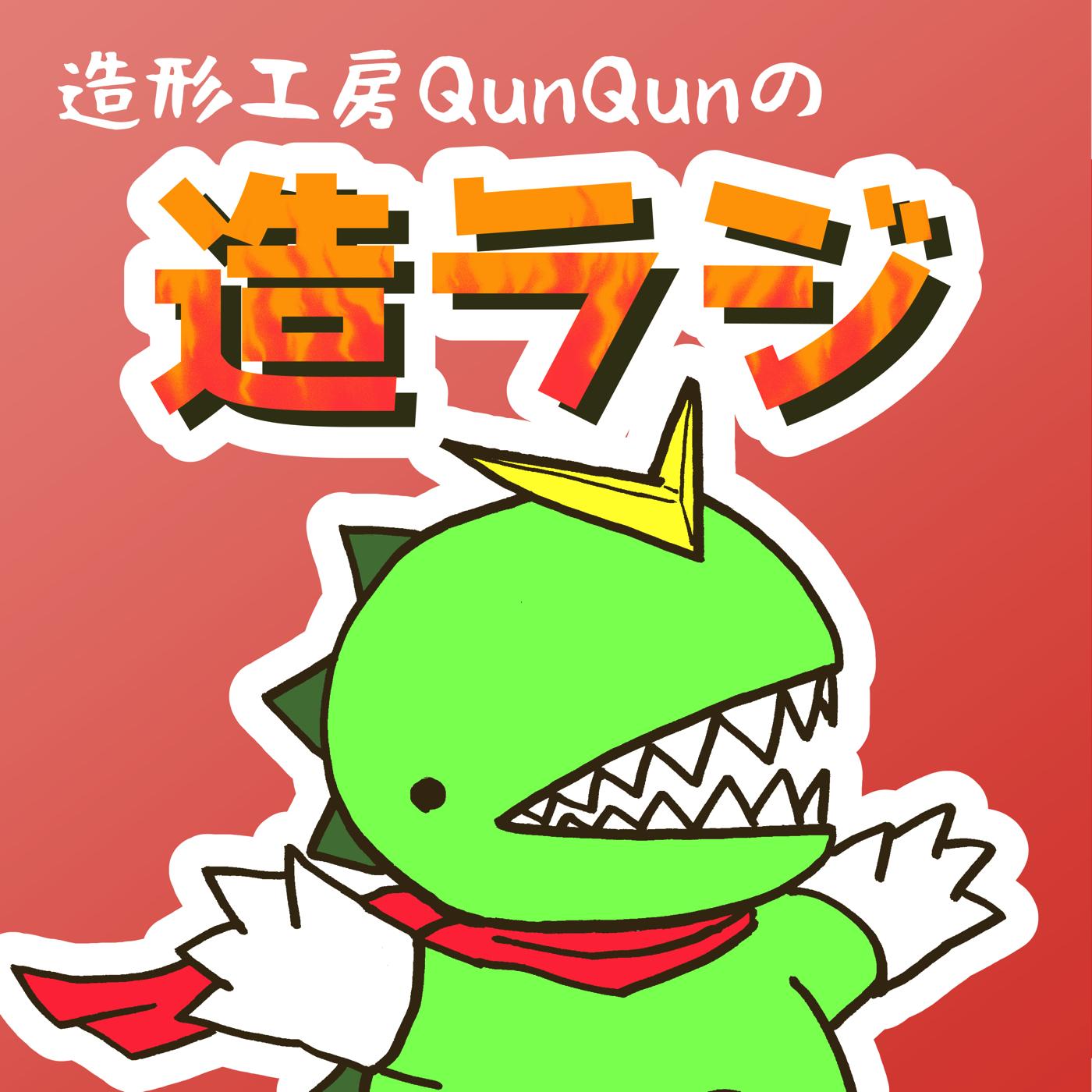 造ラジ from 造形工房QunQun
